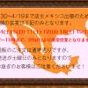 買付けに伴う営業時間のお知らせとサイトリニューアル!!
