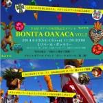 bonita oaxaca! イベント「ボニータ オアハカ vol.2」のお知らせ