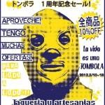 1周年記念セールのお知らせ!
