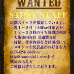 店舗スタッフ募集のお知らせ