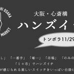 東急ハンズ 心斎橋店のポップアップストア