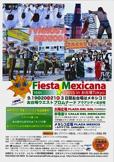 fiestamexicanatokyo