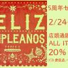 2/24~29まで5周年記念セール 開催!