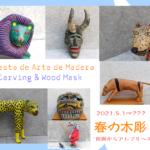 【春の木彫り祭 ~La Fiesta Arte de Madra~】のお知らせ