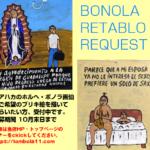 """BONOLA RETABLO REQUEST"" ~あなたの思い出、ブリキに描きます~"